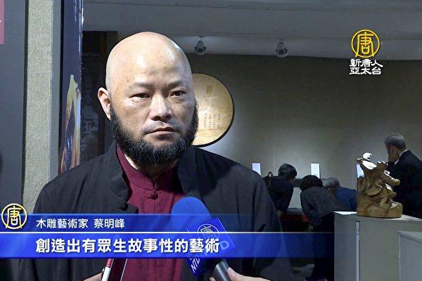 台灣木雕藝術家:法輪功啟迪我的創作靈感