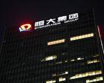 【中国观察】红色权贵家族给恒大投下的阴影