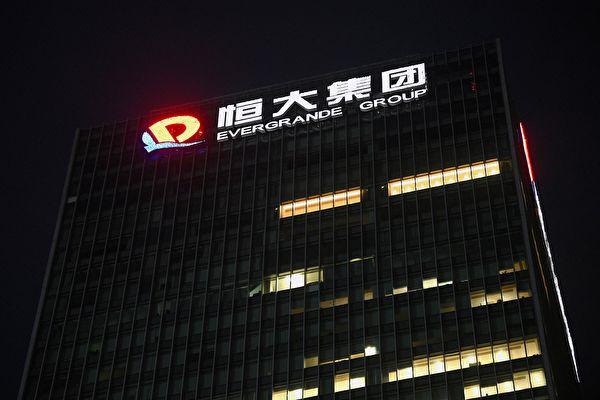 【名家专栏】恒大债务危机是中国版雷曼时刻?