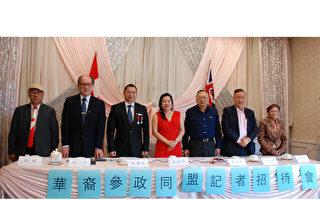 华裔参政同盟鼓励华人踊跃投票