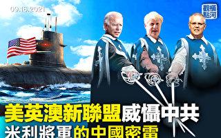 【横河观点】美英澳联盟威慑中共|米利密电北京