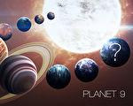 科學家發佈太陽系第九大行星尋寶圖