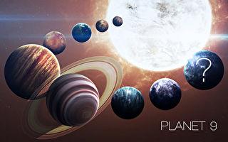 科学家发布太阳系第九大行星寻宝图