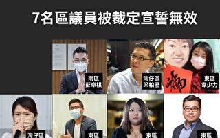 香港七名区议员被指宣誓无效