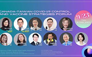 COVID-19台加防疫與疫苗發展策略論壇