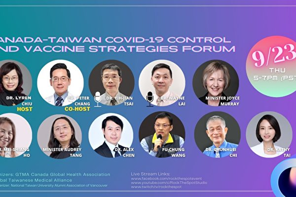 圖:加拿大GTMA全球衛生協會於9月23日舉辦台加COVID-19 防疫與疫苗發展策略論壇。(邱麗蓮提供)