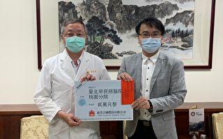 企業捐贈物資  溫暖北榮桃園分院醫、病及住民