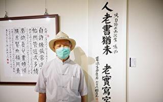 書法名家張自強 葫蘆墩展40年書藝精華