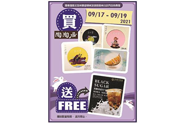 大華超市與您共賀中秋 買月餅送老虎堂冰棒