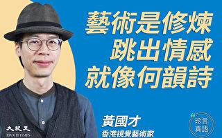 黄国才:当下政治纷乱对所有港人都是考验