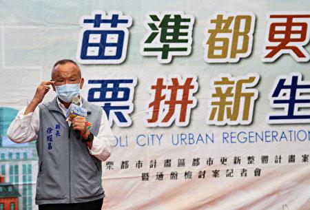 苗栗县长徐耀昌表示,苗栗未来的愿景自己创造,将与县民充分沟通力拼都市新生。
