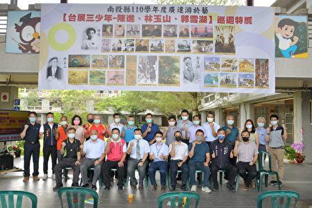 由廣達文教基金會與縣府合作的「家鄉的永恆對話-台展三少年」巡迴特展,17日在魚池國小揭幕。