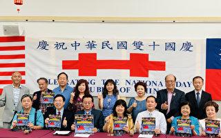 皇后区侨界庆祝中华民国成立110年双十国庆