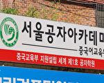 韓國市民團體促關閉全球首家孔子學院