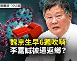 【新聞看點】福建疫情仍高燒 中共欲打港富豪?