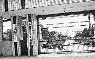 法輪功學員朱喜玉第三次被劫入吉林女監