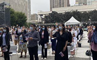 纽约市在宪法日办入籍仪式 200移民成新公民