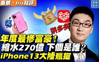 【秦鹏直播】大陆最惨富豪缩水270亿 下个是谁