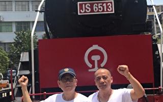 """创建""""铁路工人节"""" 火车司机李伟杰遭打压"""