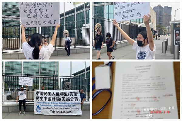 中国留学生在联合国前维权 诉中共警察性侵
