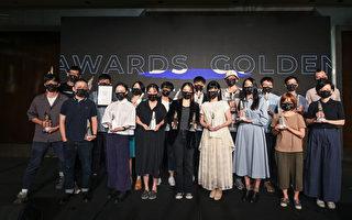 第43屆金穗獎得獎揭曉 紀錄片《度日》奪大獎