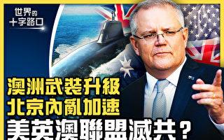 【十字路口】北京內亂加速 美英澳聯盟成立主因