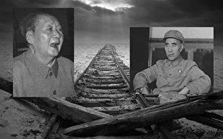 中共官媒重提林彪策劃武裝政變