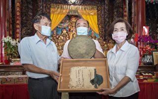 湄洲天上圣母神明会捐赠百年会簿 铜锣