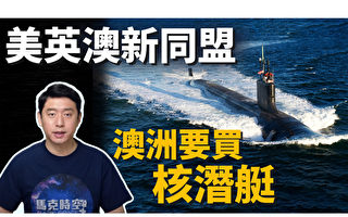 【马克时空】澳洲改买美核潜艇 维吉尼亚级核潜艇有多牛