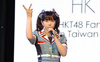 村重杏奈年底自HKT48毕业:我已达成目标