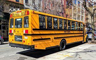 纽约州府宣布解决校车司机短缺计划