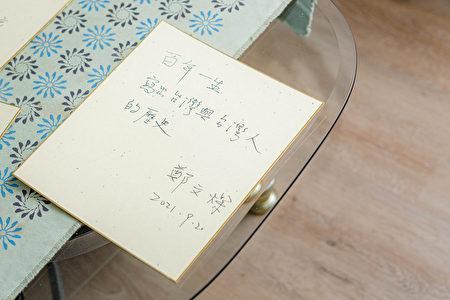蔡英文總統、文化部長李永得及桃園市長鄭文燦共同出席史明文物館揭幕。