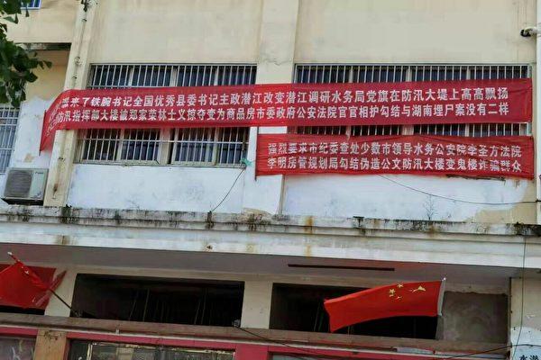 舉報湖北潛江開發商等單位造假 業主遭毆打