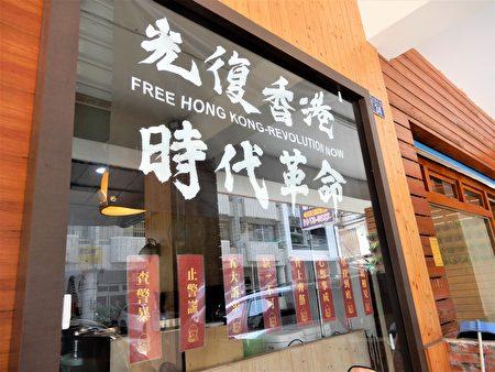 """""""煲底""""店内、外张贴满满的反送中标语,可以感受到老板对香港政治的忧虑与不满。"""