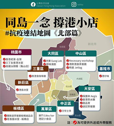"""许多香港人靠投资移民到海外经营小生意,不少人来到台湾开设餐厅、书店、酒吧等,两年下来,已逐渐形成""""黄色经济圈""""。"""