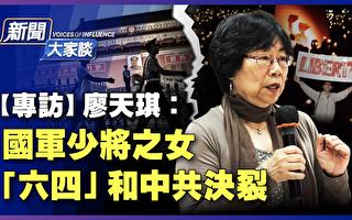 【新闻大家谈】专访廖天琪:六四和中共决裂