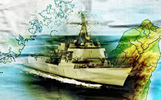 【军事热点】台海对峙 加速台湾国防准备