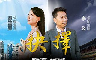 李思儀:每個中國人心裡都有一部強拆血淚史