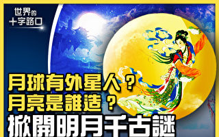 【十字路口】月球上有外星人?掀開明月千古謎