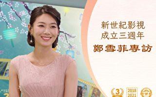 新世纪影视成立3周年 郑雪菲谈演员注重修养