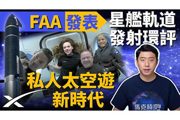 【马克时空】SpaceX开创私人太空旅行新时代