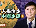 【方菲訪談】李有甫:從大禹治水看今天中國水患