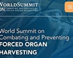 世界反活摘峰會 歐美亞醫界譴責中共罪行