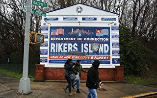 紐約市警局派百位警員支援懲教局業務 引工會不滿