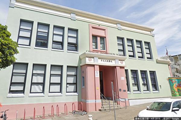 """七所旧金山湾区学校 获""""国家蓝带学校""""称号"""