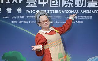 《水果奶奶》獲2021台中國際動畫影展閉幕片