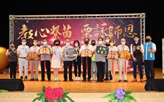 县长表扬资深优良教师 感谢疫情期间持续教学