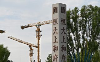 恆大危機  法人:對台灣金融業影響可控