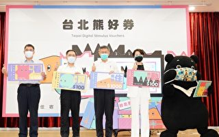 台北熊好券开放登记 5种票券下月抽出逾百万份