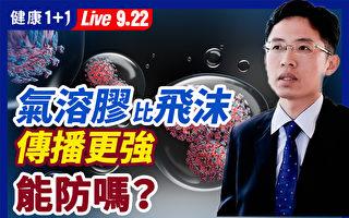 【重播】气溶胶比飞沫传播病毒更强 能防吗?
